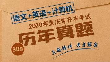 重庆专升本历年真题卷精讲《语文+英语+计算机》