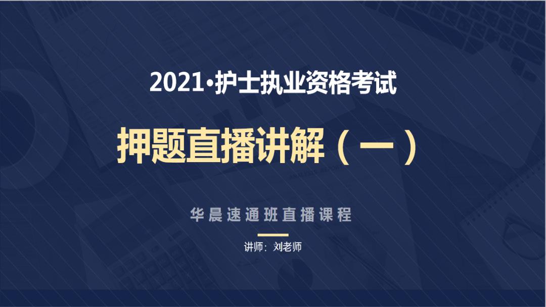 2021年执业护士资格考试押题讲解(一)