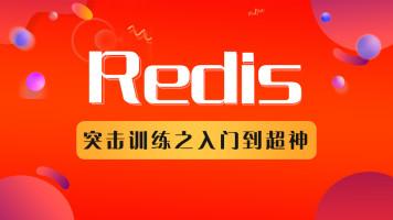 Redis突击训练之入门到超神-PHP高级开发 PHP高级架构师进阶-六星