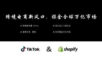 跨境电商新风口TikTok+Shopify掘金全球万亿市场!