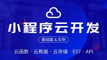 微信小程序云开发-基础和实例 通过云函数 云存储 云数据库做案例