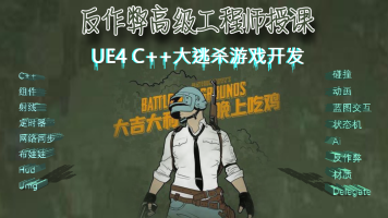 UE4C++大逃杀游戏开发