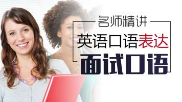 【VIP体验课】英语商务口语面试口语