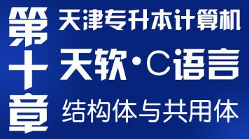【升本课堂】高职升本|2021天津专升本大软C语言-第十章
