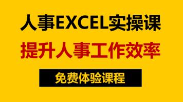 人力资源人事管理Excel函数公式office办公软件免费体验视频课程