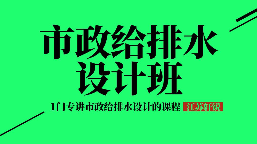 【江苏轩锐】市政给排水设计(CAD、鸿业市政管线(即管立得))