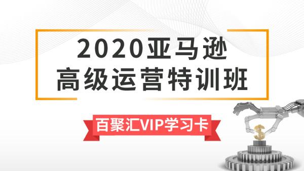 亚马逊高级运营特训班 2020年百聚汇VIP学习卡