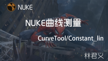 NUKE曲线测量CurveTool/Constant_lin