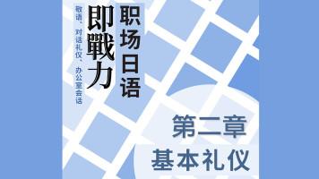 旭文日语-商务日语系列-基本礼仪篇