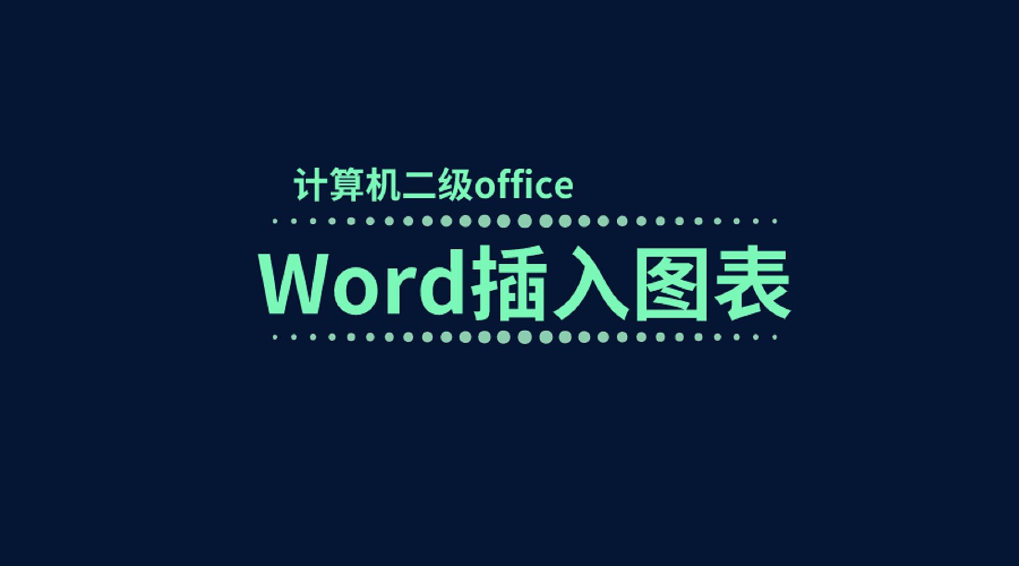 【word插入图表】计算机二级office2016版