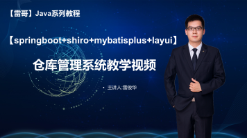 【springboot+shiro+mybatisplus+layui】仓库管理系统