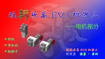 玩转乐高EV3机器人_电机部分
