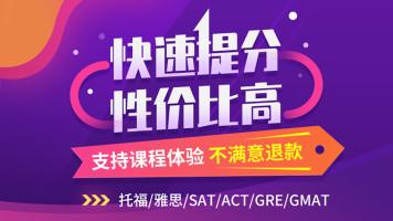 精准提分课程 托福/雅思/SAT/GRE