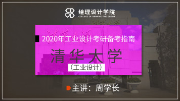 2020年工业设计考研备考指南--清华大学