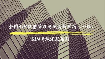 天帷网校·全国BIM技能等级考试Revit真题解析课程(一级)