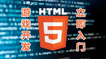 跨平台游戏开发快速入门,一次开发同时发布HTML5、小游戏、APP