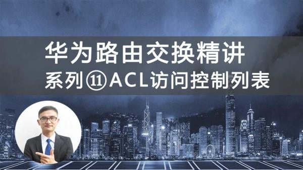 华为HCIP/HCNP路由交换精讲系列⑪ACL访问控制列表视频课程[肖哥]