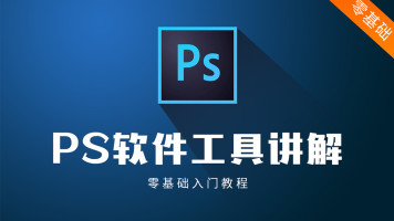 ps绘画软件教程