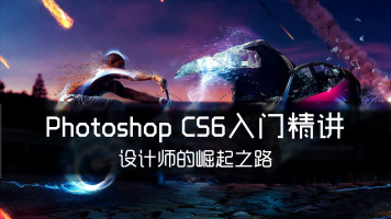Photoshop CS6入门精讲