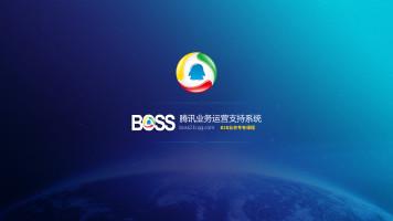 【腾讯企点】BOSS系统培训B2B业务专有课程
