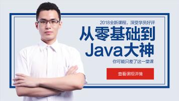 任小龙Java零基础入门精编版(上)