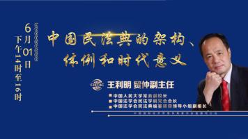 贸仲直播间民法典专题系列之中国民法典的架构、体例和时代意义