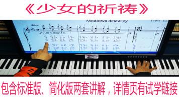 少女的祈祷钢琴教学视频教程自学简谱五线谱双谱有标准版加简化版