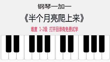 半个月亮爬上来教学视频讲解示范钢琴一加一