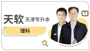 天津专升本|恭学网校 2021年天津市专升本天软软件工程理科
