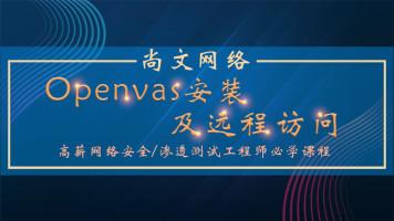 Openvas安装/SQL注入/网络安全/linux/攻防/漏洞/信息安全