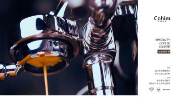 精品咖啡师课程 | 北京校区授课(全日制)