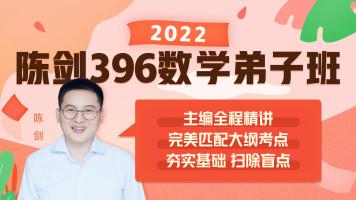 2022陈剑396数学弟子班
