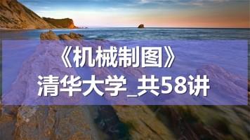 K8298_《机械制图》_清华大学_共58讲