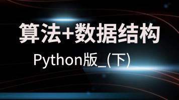 算法+数据结构Python版_(下)