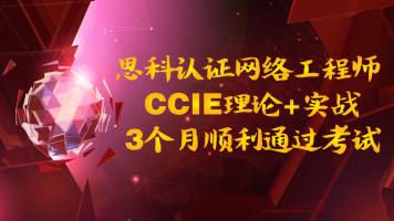 华亿网络-思科认证网络工程师CCIE精品VIP实战课程