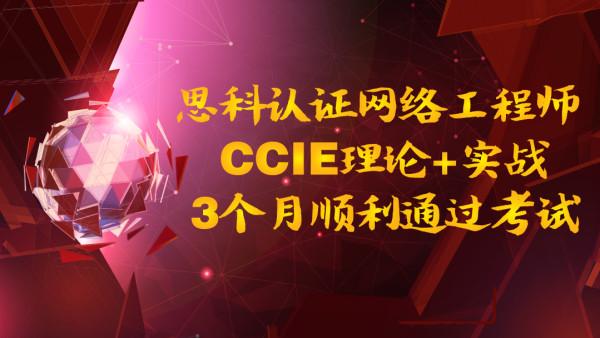 华亿网络-思科认证网络工程师CCIE EI精品直播课