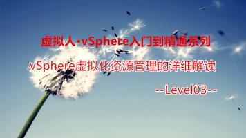 虚拟人·vSphere虚拟化资源管理的详细解读(vSphere L3)