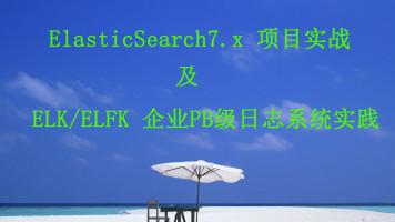 ELK及ELFK(7.3版本) 企业PB级日志系统实战