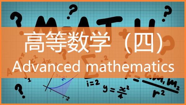 高等数学_高数(四)-国防科技大学