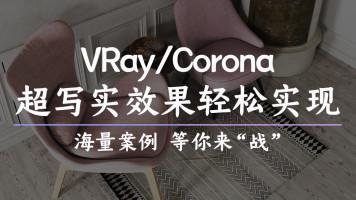 VRay/Corona/3dsMax/PS/UV材质灯光超写实效果图