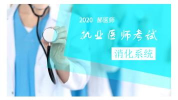 2020执业医师考试(西医)消化系统