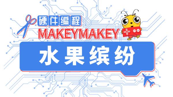 水果缤纷-硬件编程之makeymakey+scratch编程-少儿编程-动手能力