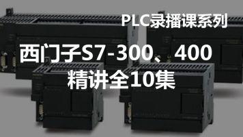 PLC:西门子S7-300/400精讲全10集
