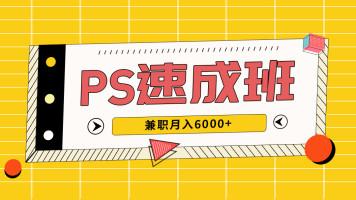 PS速成班-3节直播10月20-22日 晚上8:00-10:00
