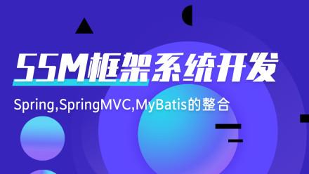基于SSM框架的应用系统开发(Spring+Spring MVC+Mybatis)