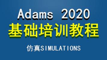 Adams 2020基础培训教程(14)-仿真