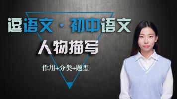 初中语文 如何快速掌握人物描写(基础班)【逗语文】