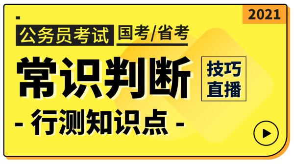 2021公考常识判断技巧回放【晴教育公考】适用2021公务员省考