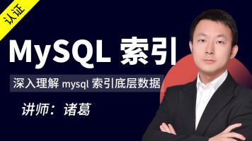 Java架构师之深入理解MySQL索引底层数据【图灵学院】