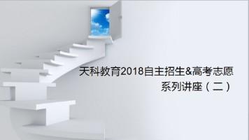 天科教育2018自主招生与高考志愿系列讲座(二)